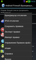 Android Firewall версия: 2.3.5 Donate Скачать