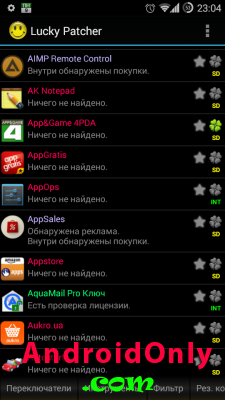 LuckyPatcher by ChelpuS 7.3.7 Скачать